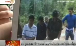 สำรวจพื้นที่บุกรุกก่อนปล่อยคนไทยกลับปท.