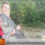 ปลาดุกยักษ์